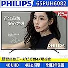 PHILIPS飛利浦 65吋 4K 液晶顯示器+視訊盒 65PUH6082