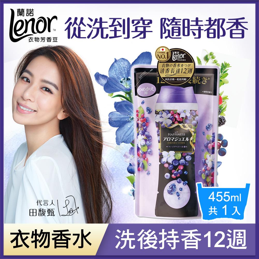 日本No.1 Lenor蘭諾衣物芳香豆(香香豆) - 馥郁野莓455ml補充包