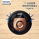 Philips 飛利浦6公分超薄智能掃地機器人FC8776