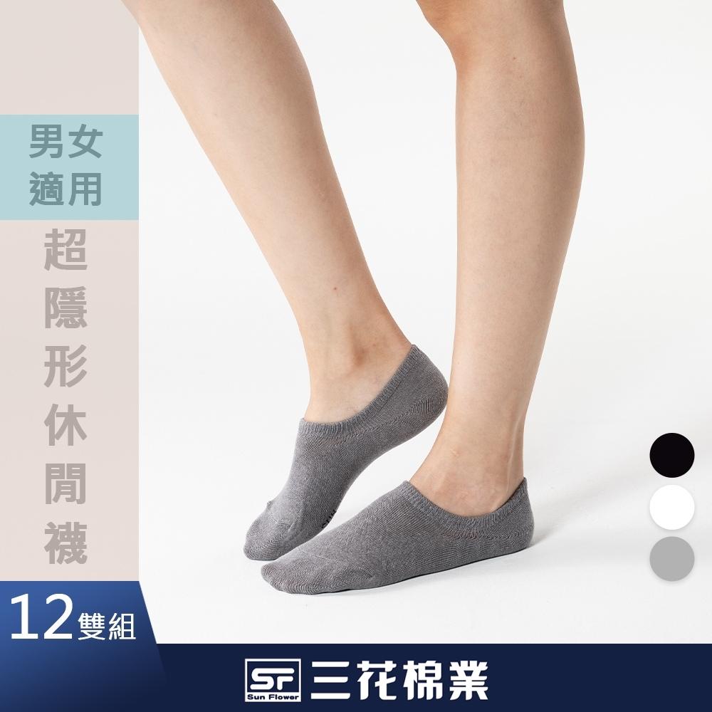 Sun Flower三花 超隱形休閒襪.襪子(12雙組)