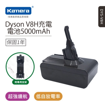 Kamera V8H 吸塵器充電組 for Dyson (附電池專用支架) V8 range V8 Fluffy V8 Animal Exclusive V8 Animal