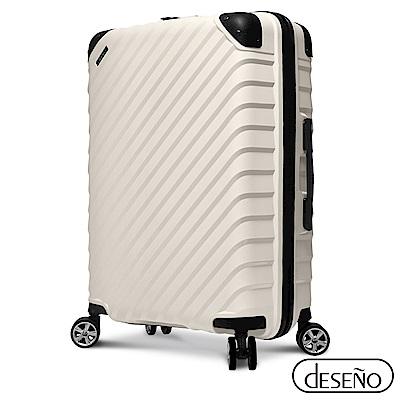 Deseno 都會旅人24吋輕量行李箱-象牙白