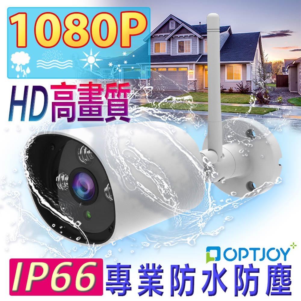 OPTJOY G101-1080P戶外防水夜視型網路監控攝影機 (單機)