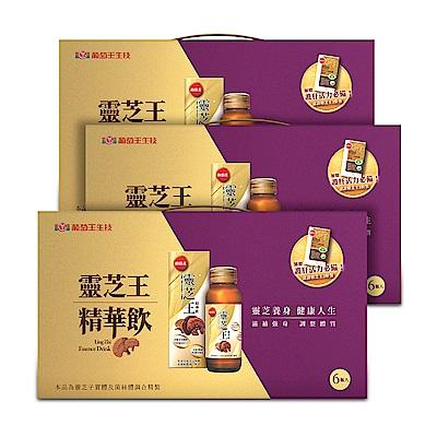 【葡萄王】靈芝王精華飲60ML*6瓶禮盒(加贈樟芝)-3盒組-快