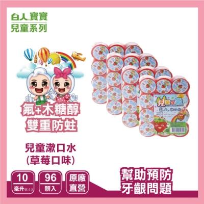 白人兒童漱口水10ccX24入x4組(草莓)