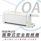 普樂士 PLUS PK-213 攜帶式 安全 A4 裁紙機