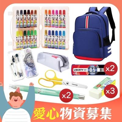 愛心助學國小文具12件組【受贈對象:台灣世界展望會】(您不會收到商品)(公益)