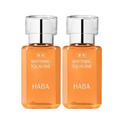HABA 無添加主義 美白C角鯊精純液(15ml)*2