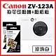 Canon ZV-123A-PW 可連手機即拍即印相印機(珍珠白)+2x3相片紙(2包) product thumbnail 2