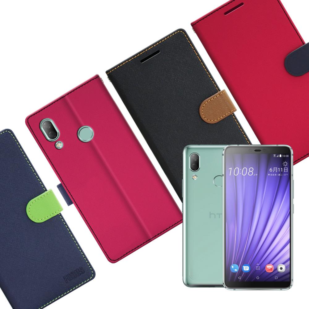 FOCUS for HTC U19e 蜜糖繽紛支架皮套