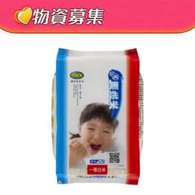 【 光仁基金會-公益認購 】中興米 無洗米(2kg)