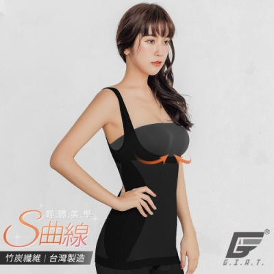 GIAT台灣製竹炭S曲線塑衣(炭黑)