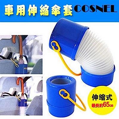 威力鯨車神 車用伸縮雨傘收納桶