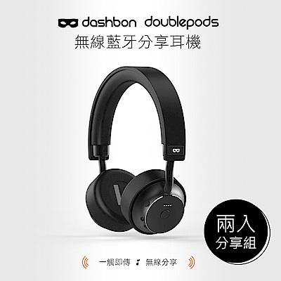 【Dashbon】DoublePods 無線藍牙分享耳機(F8S)(兩入分享組)