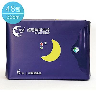 愛康 超透氣衛生棉33cm夜用加長型6片x48包/箱