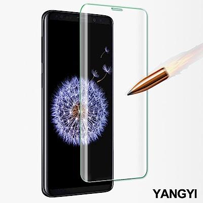 揚邑 Samsung Galaxy S9+ 6.2吋 滿版鋼化玻璃膜3D曲面防爆...