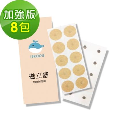 i3KOOS-MIT磁立舒3000高斯8包(10枚/包)-加強版
