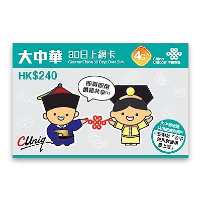 大中華(中、港、澳、台)4G高速3GB流量30日無限上網卡