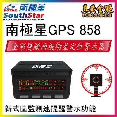 【南極星】全新上市 原廠公司貨 GPS 858 彩屏雙顯示衛星測速器GPS-858