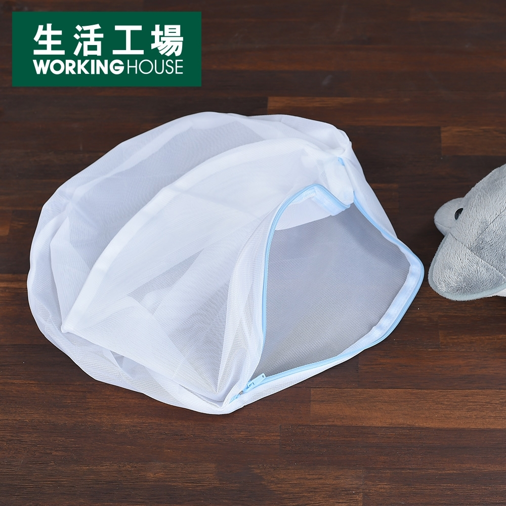 【倒數3天週年慶全館8折起-生活工場】球型細網洗衣立體袋