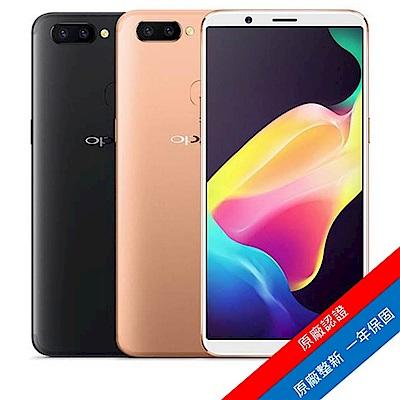 【原廠整新品】 OPPO R11s Plus 6G/64G全螢幕手機(原廠保一年)