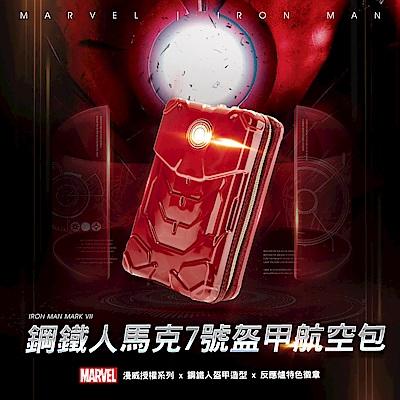 Marvel 漫威復仇者系列鋼鐵人馬克7號盔甲航空包-鋼鐵紅