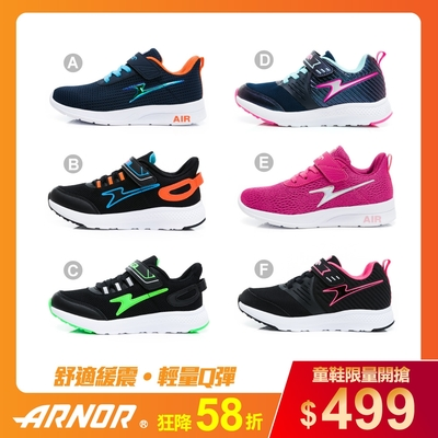 ARNOR 童鞋-輕量跑鞋,振興價伍佰有找! 20cm~23cm