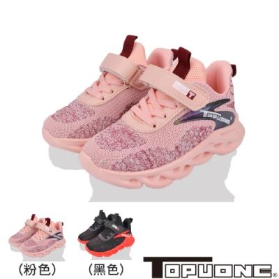 TOPUONE童鞋 輕量緩衝透氣抗菌防臭吸震運動鞋-粉.黑