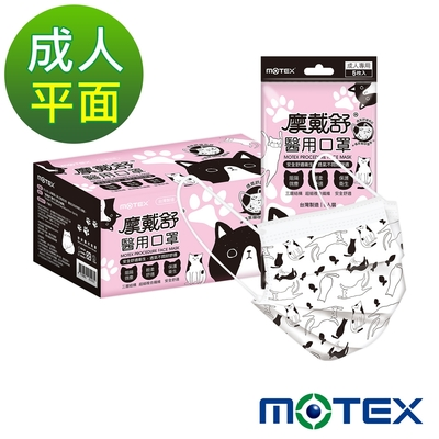 摩戴舒 醫用口罩(未滅菌)-平面成人口罩(5片/包 ,10包/盒)-慵懶花貓