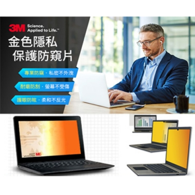 3M 新版螢幕金色炫亮防窺片comply貼附系統 15吋 新安裝防窺片(16:9)GPF15.6W9