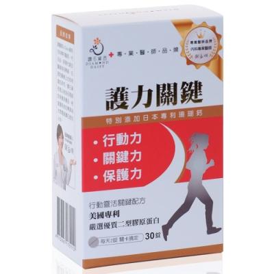 護力關鍵 膜衣錠-30錠/盒