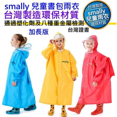 台灣製造 2020新款 加長版 smally 學童書包雨衣 兒童學生雨衣 帶書包空間 防雨罩 防水透氣 塑化劑重金屬檢測 台灣商檢登錄