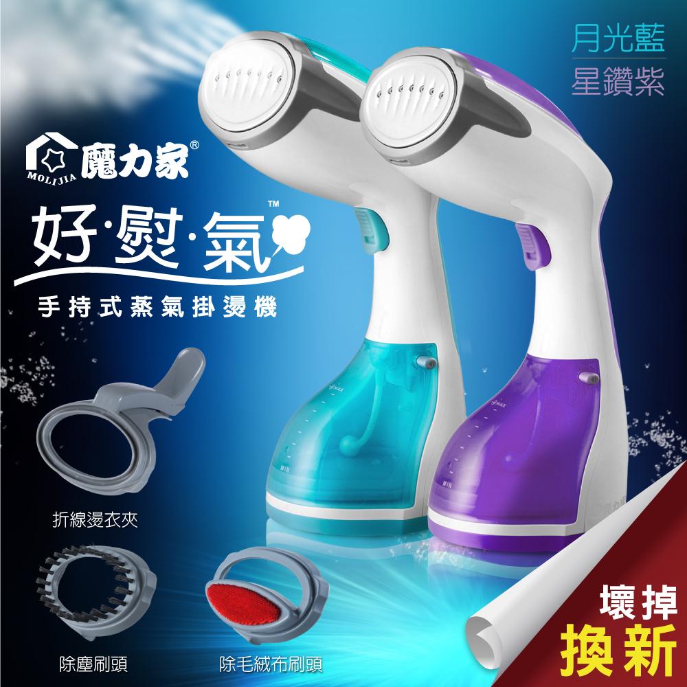 【魔力家】好熨氣-手持式蒸氣掛燙機 @ Y!購物