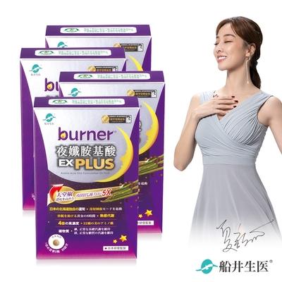 船井 burner倍熱 夜孅胺基酸EX PLUS 40粒/盒X4(速)