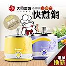 【大京電販】不鏽鋼分離式快煮鍋/美食鍋/電火鍋/料理鍋/電煮鍋