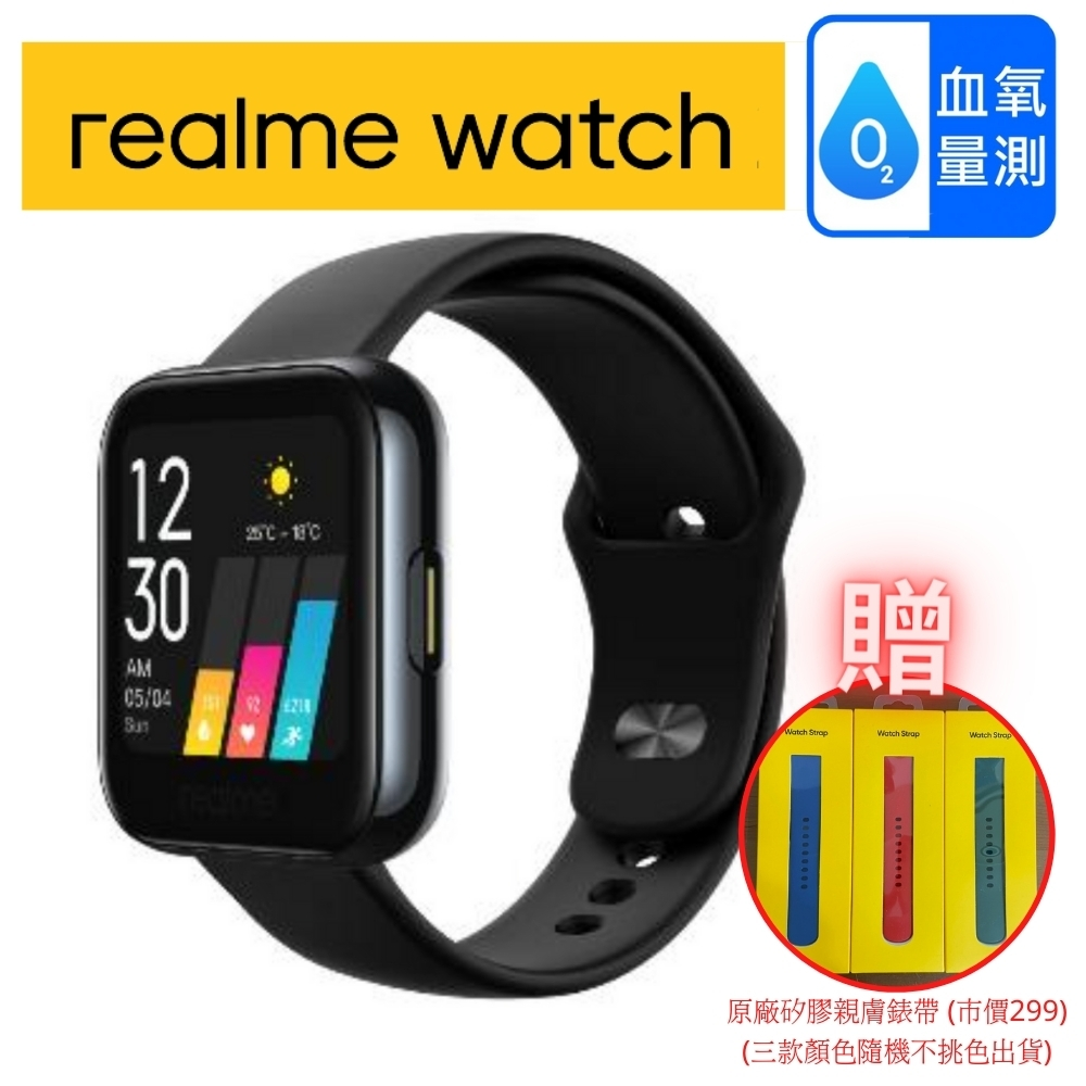 realme Watch 經典款智慧手錶 拆封新品