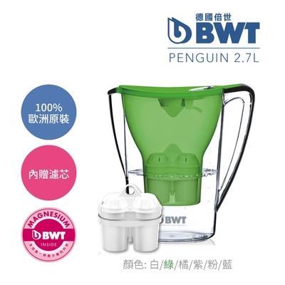 德國倍世 鎂離子濾水壺2.7L(內含一濾芯)-綠