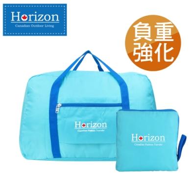 【Horizon 天際線】 輕量折疊大容量收納旅行包42L 藍