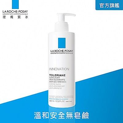 理膚寶水 多容安舒敏溫和潔膚乳400ml 溫和安全