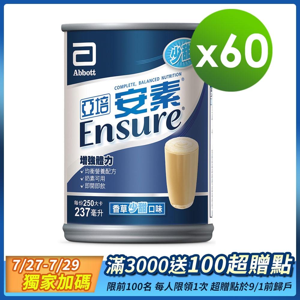 亞培安素香草少甜口味網購限定(237ml x30入)x2箱