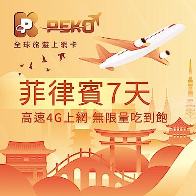 【PEKO】菲律賓上網卡 菲律賓網卡 菲律賓SIM卡 7日高速4G上網 無限量吃到飽