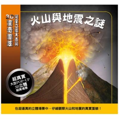 閣林文創 3D驚奇酷炫兒童立體大百科-火山與地震之謎