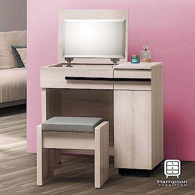 漢妮Hampton瑪希系列2.7尺掀鏡化妝桌椅組-80x41x77cm