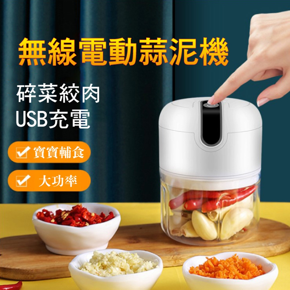 食物調理機/料理機 250ml 電動蒜泥機/多功能攪拌器/食材切碎機 USB充電