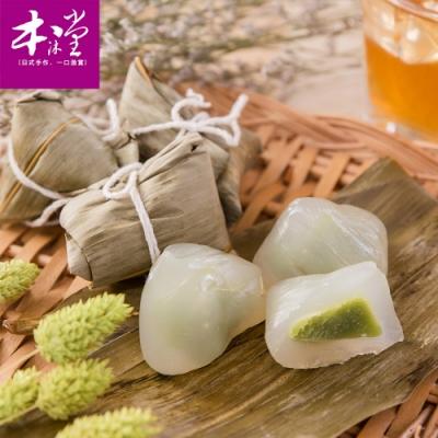 本沐堂 日式抹茶冰心粽2組(10粒/組)