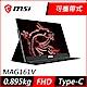 MSI微星 Optix MAG161V 16型 FHD IPS便攜型平面螢幕 product thumbnail 2