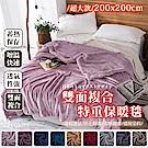 FL生活+ 日式簡約雙面複合特重保暖毯-超大加厚款(200*200公分-蜜桃粉)