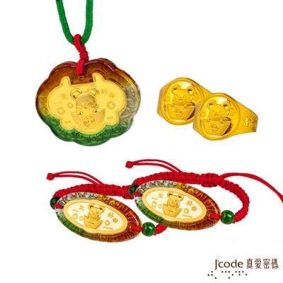 J code 真愛密碼金飾 旺財鼠黃金彌月禮盒-0.5錢