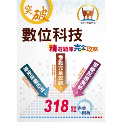 2021年中華電信【數位科技】(重點精華收錄‧精選題庫演練‧快速掌握高分奪榜契機)(2版)