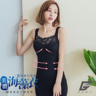 GIAT台灣製200D海藻胜肽膠原潤肌塑型內搭衣(蕾絲款-A.黑色)